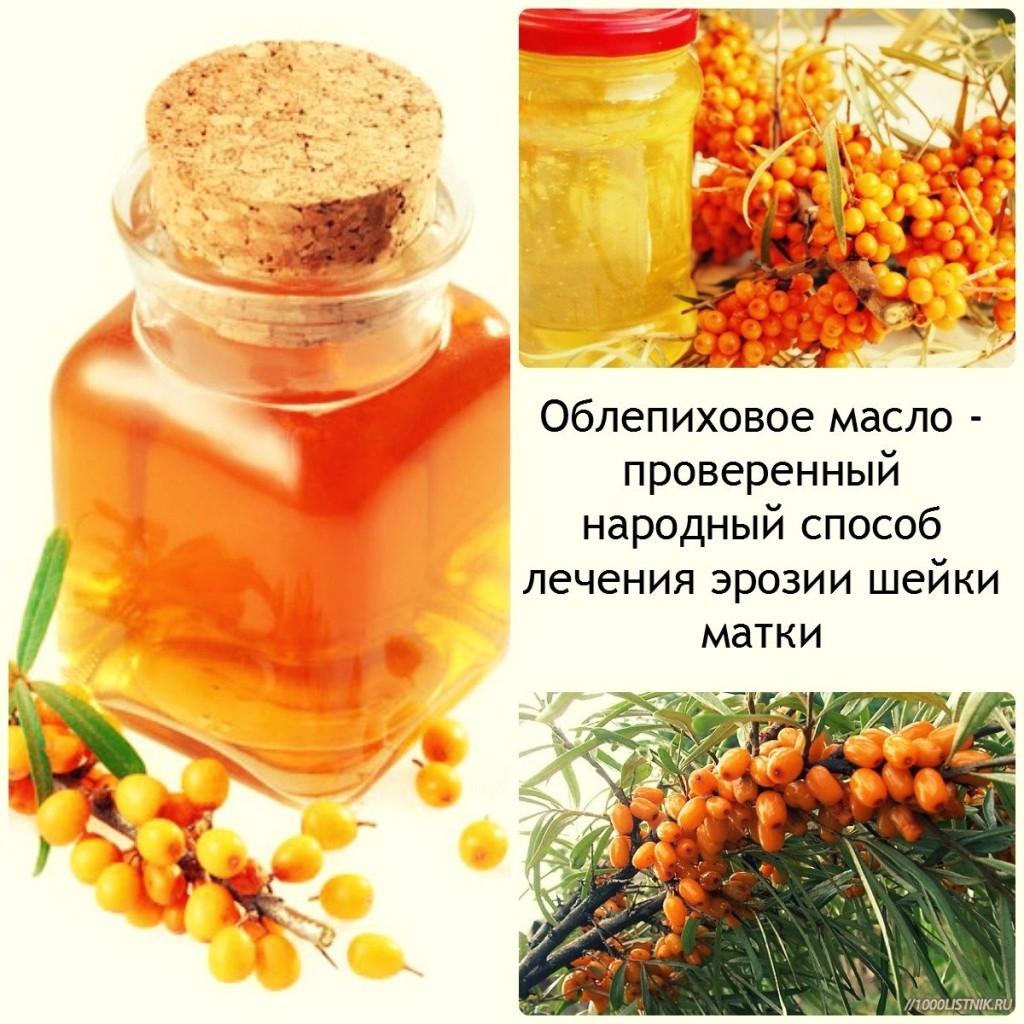 Масло облепихи как способ лечения эрозии