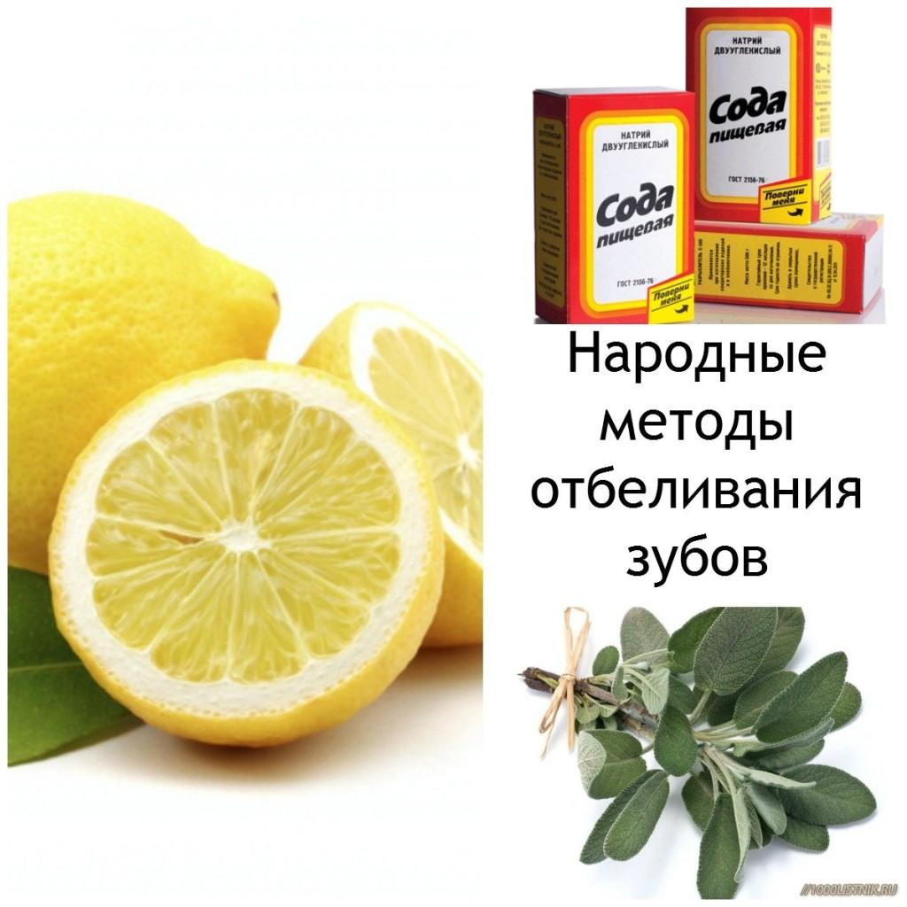 Сода, лимон и шалфей для отбеливания зубов