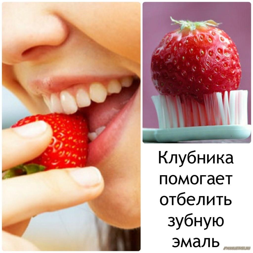 Клубника для отбеливания зубов