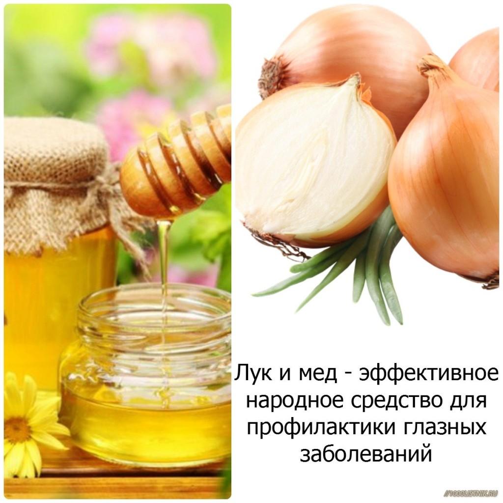 Мед и лук для профилактики глазных заболеваний
