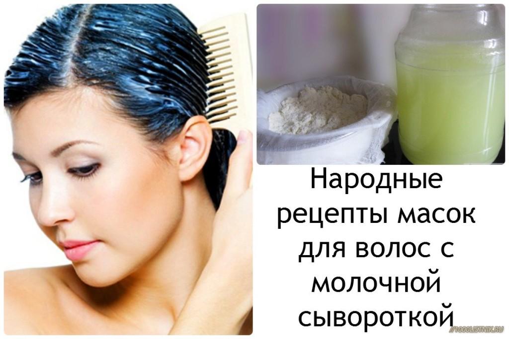 Маски для волос из сыворотки