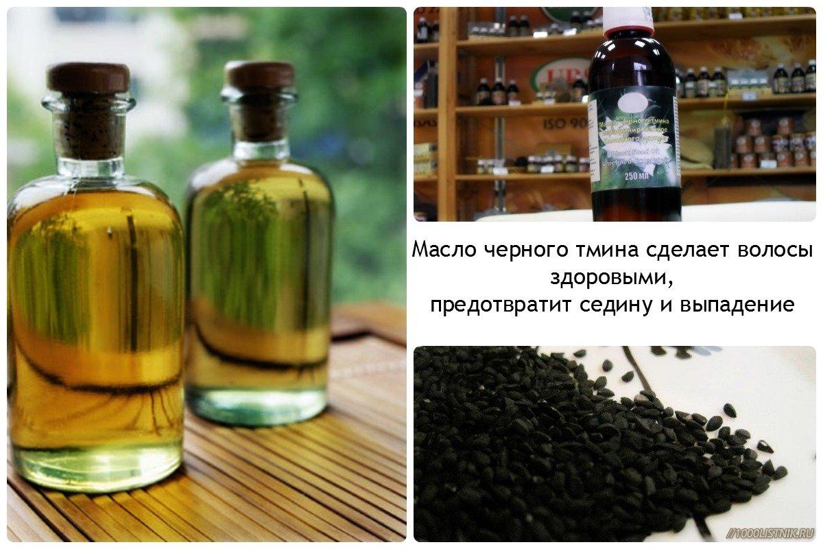 масло черного тмина от паразитов отзывы
