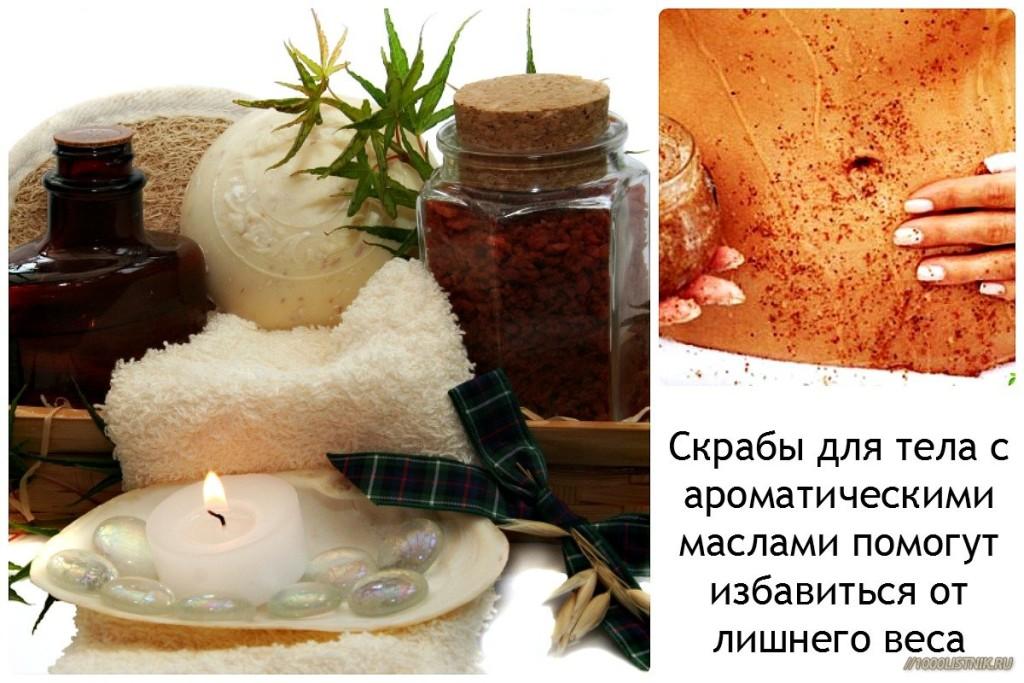 Скрабы с ароматическими маслами