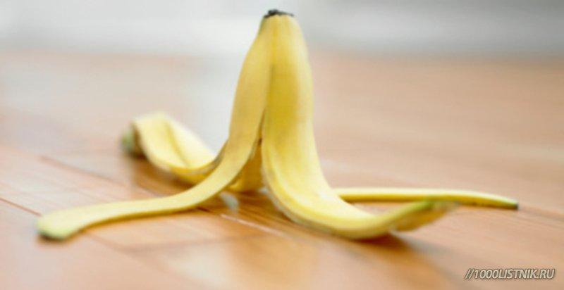 Вместо зверобоя можно использовать банановую кожуру