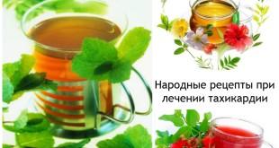 Лечение тахикардии народными методами