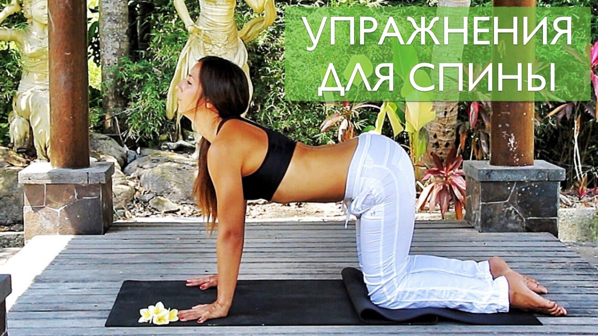 Упражнения для профилактики сидячего образа жизни. Снимаем боль и напряжение в спине