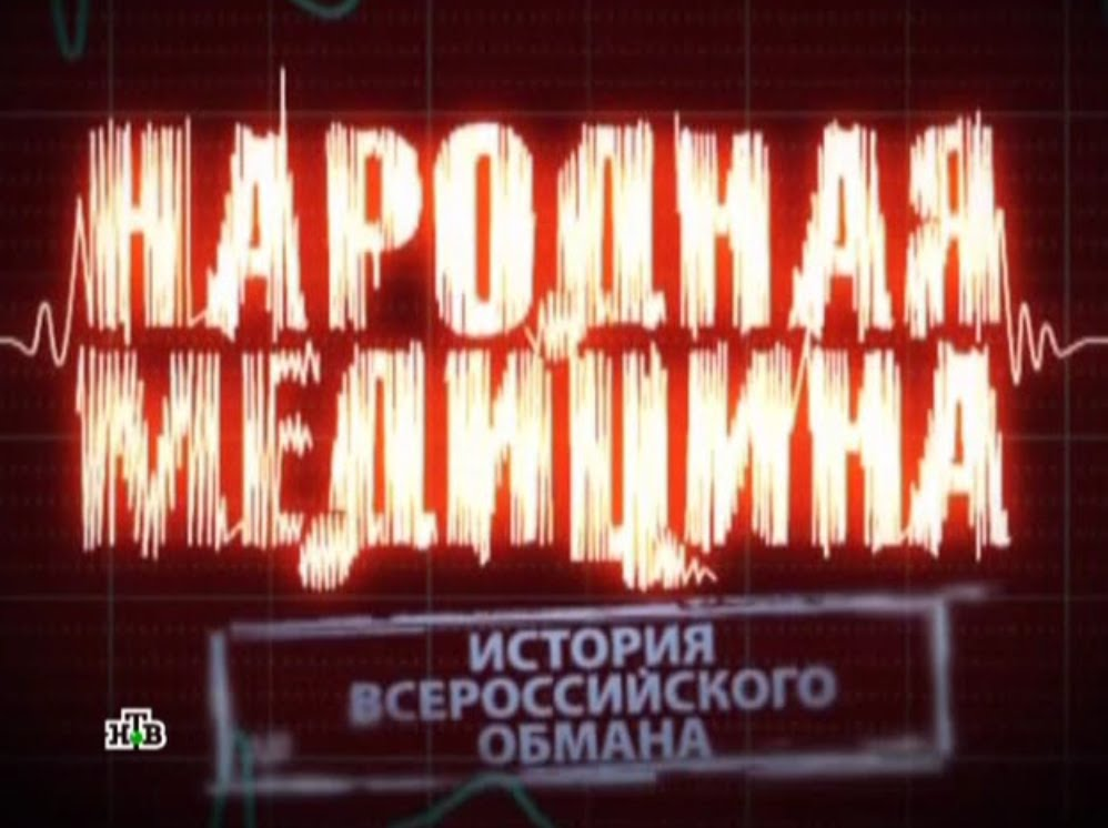 Народная медицина. История всероссийского обмана