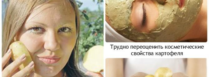 Народные рецепты: Маски из картофеля