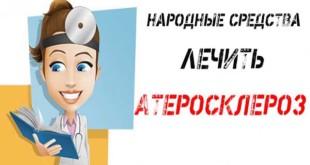 Атеросклероз лечение народными средствами